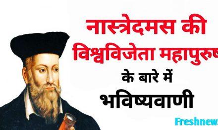 Nostradamus predictions 2019 about Saint Rampal JI: freshnew.in
