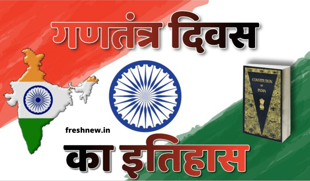 republic-day-2020 -history-essay-quotes-Hindi-images-picture-photo--Indian-Constitution